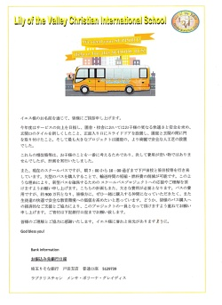 スクールバスプロジェクト 寄付のお願い